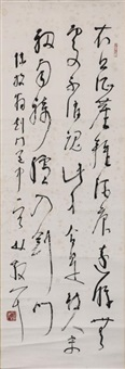 calligraphy by lin sanzhi