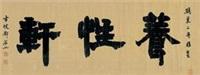 """隶书""""养性轩""""横额 by deng shiru"""