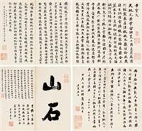 行楷书杂写册 (album of 10) by liu yong
