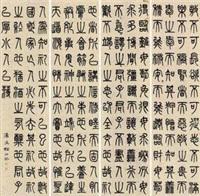 篆书《礼记·曲礼上》 (in 4 parts) by yang yisun