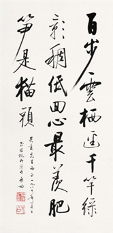 行书《游云栖竹径》 by qi gong