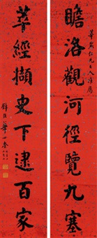 楷书八言联 (couplet) by hua shikui