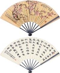 老枞新梅并隶书 by ji shouzheng