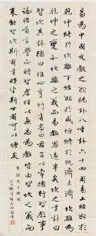 行书论易经 by dai jitao