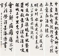 行书 (in 4 parts) by dai jitao