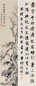 行书陆龟蒙诗 松石晓景图 (二帧) (2 works) by hu tiemei