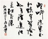 行书欧阳修诗 by zhou huijun