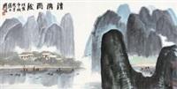 清漓雨后 by lin ximing