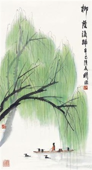 柳荫渔归 by lin ximing