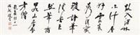 行书七言诗 by rao zongyi