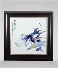 """青花""""丰硕连年""""瓷板 (harvest) by xia chunqiu"""