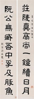 隶书十言联 (ten-character in official script) (couplet) by xu chengyao