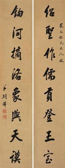行书八言联 (eight-character in running script) (couplet) by liu yi