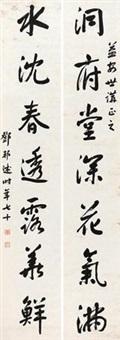 行书七言联 (seven-character in running script) (couplet) by deng bangshu
