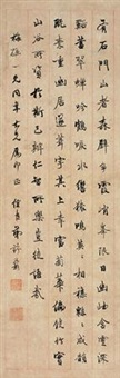 行书节吴均《与顾章书》 (calligraphy in running script) by xu naizhao