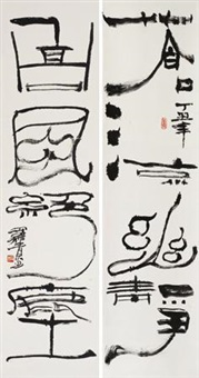 行书四言联 (four-character in running script) (couplet) by lo ch'ing