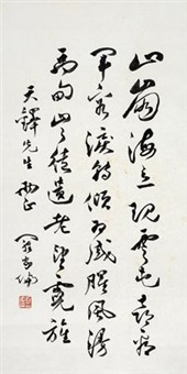 草书自作诗 (calligraphy in cursive script) by luo jialun
