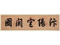 a calligraphic inscription by emperor qianlong