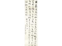 calligraphy in running script by yu youren