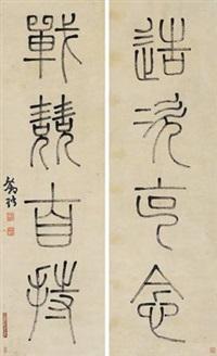 篆书四言联 (four-character in seal script) (couplet) by deng shiru