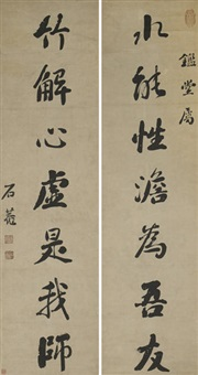 couplet of calligraphy in running script by liu yong