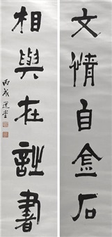 couplet of calligraphy in clerical script by rao zongyi