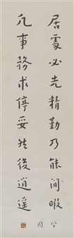 calligraphy in regular script by hong yi