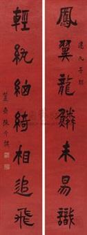 楷书七言联 (couplet) by chen jieqi