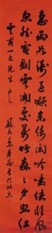 行书七言诗 by li yuru