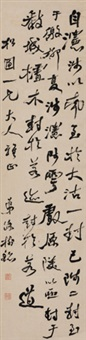 行书诗轴 by xu shuming