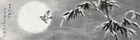 月下朱雀图 (bird and bamboo) by liu yong