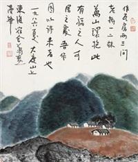 大度山景 (landscape) by jiang xun