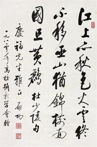 行书杜甫《复愁十二首·之十》 five character poem in running script by qi gong