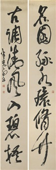couplet of calligraphy in cursive script by zhao yunhe