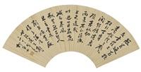 calligraphy by liu yazi