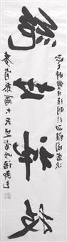 couplet of calligraphy by qian juntao