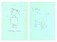 helmut lang (+ puppy (happy birthday); 2 works) by yoshitomo nara