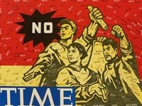 great criticism: no time by wang guangyi