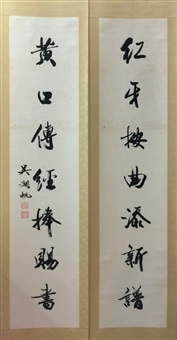 chinese couplet painting by wu hu fan mounted by wu hufan