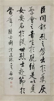chinese painting by qi gong mounted with no frame by qi gong