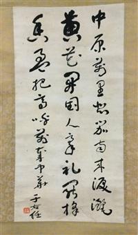 chinese scroll painting by yu you ren by yu youren