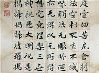 chinese painting by deng er ya no mounted with no frame by deng erya