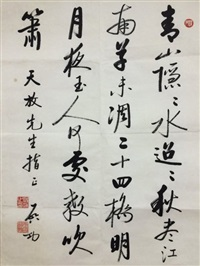 chinese painting by qi gong no mounted with no frame by qi gong