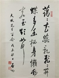 chinese scroll painting by qi gong by qi gong