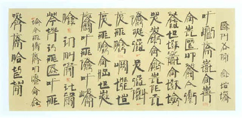 new english calligraphy b: quotations from mao zedong: talks at the yenan forum on literature and art by xu bing