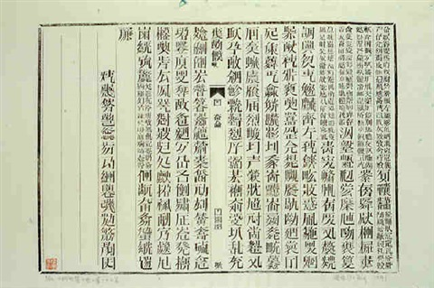 "a page from ""a book of the sky"" by xu bing"