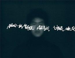light calligraphy 4 by kyungwoo chun