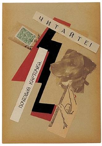 carte postale by varvara fedorovna stepanova