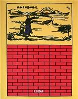 red wall - time flies by wei guangqing