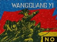 great criticism - wang guang yi by wang guangyi
